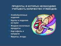 ПРОДУКТЫ, В КОТОРЫХ НЕОБХОДИМО УЧИТЫВАТЬ КОЛИЧЕСТВО УГЛЕВОДОВ: Хлебобулочные ...