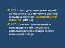 1982 г. методом замещения одной амино-кислоты в молекуле свиного инсулина пол...