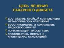 ЦЕЛЬ ЛЕЧЕНИЯ САХАРНОГО ДИАБЕТА ДОСТИЖЕНИЕ СТОЙКОЙ КОМПЕНСАЦИИ МЕТАБОЛИЧЕСКИХ ...