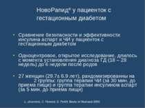НовоРапид® у пациенток с гестационным диабетом Сравнение безопасности и эффек...