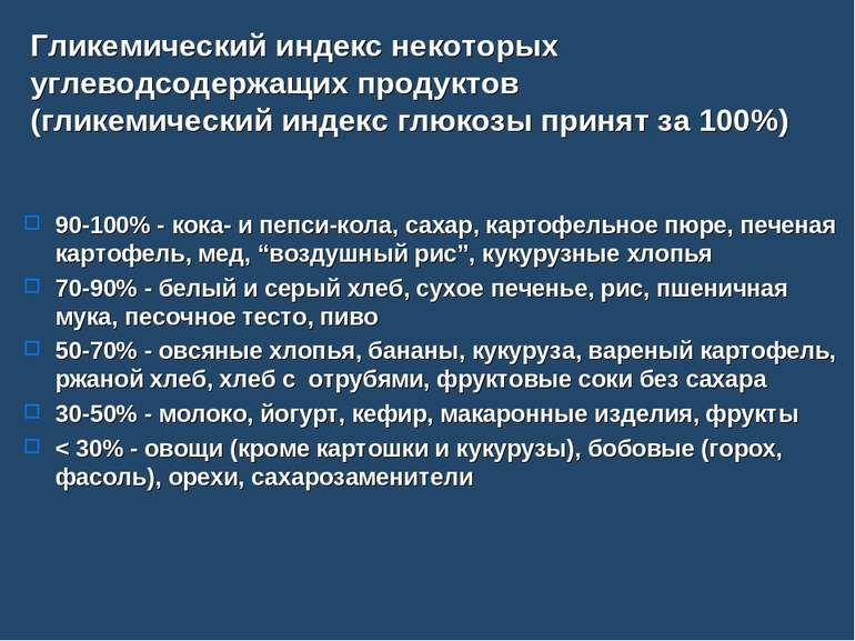 Гликемический индекс некоторых углеводсодержащих продуктов (гликемический инд...