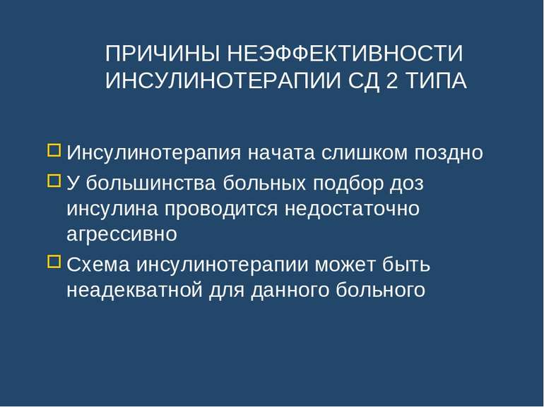 ПРИЧИНЫ НЕЭФФЕКТИВНОСТИ ИНСУЛИНОТЕРАПИИ СД 2 ТИПА Инсулинотерапия начата слиш...