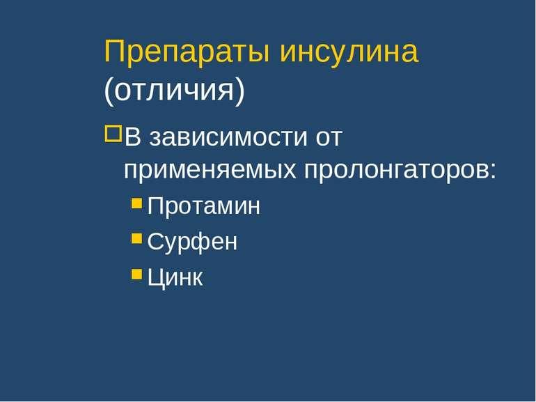 Препараты инсулина (отличия) В зависимости от применяемых пролонгаторов: Прот...