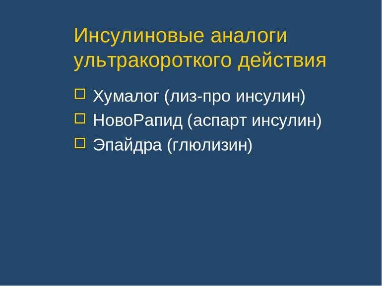 Инсулиновые аналоги ультракороткого действия Хумалог (лиз-про инсулин) НовоРа...