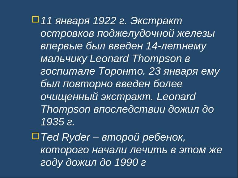 11 января 1922 г. Экстракт островков поджелудочной железы впервые был введен ...
