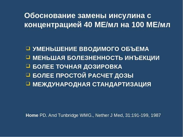 Обоснование замены инсулина с концентрацией 40 МЕ/мл на 100 МЕ/мл УМЕНЬШЕНИЕ ...