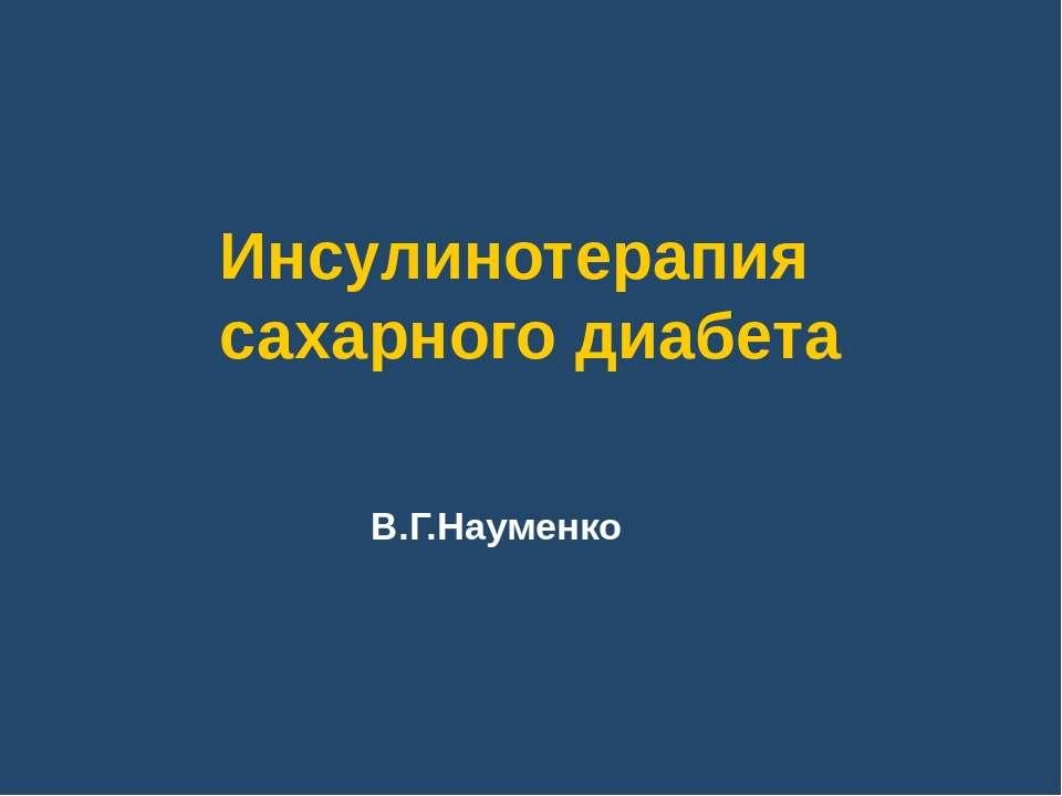 Инсулинотерапия сахарного диабета В.Г.Науменко