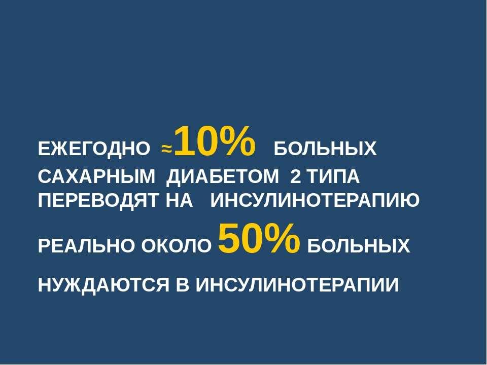 ЕЖЕГОДНО ≈10% БОЛЬНЫХ САХАРНЫМ ДИАБЕТОМ 2 ТИПА ПЕРЕВОДЯТ НА ИНСУЛИНОТЕРАПИЮ Р...