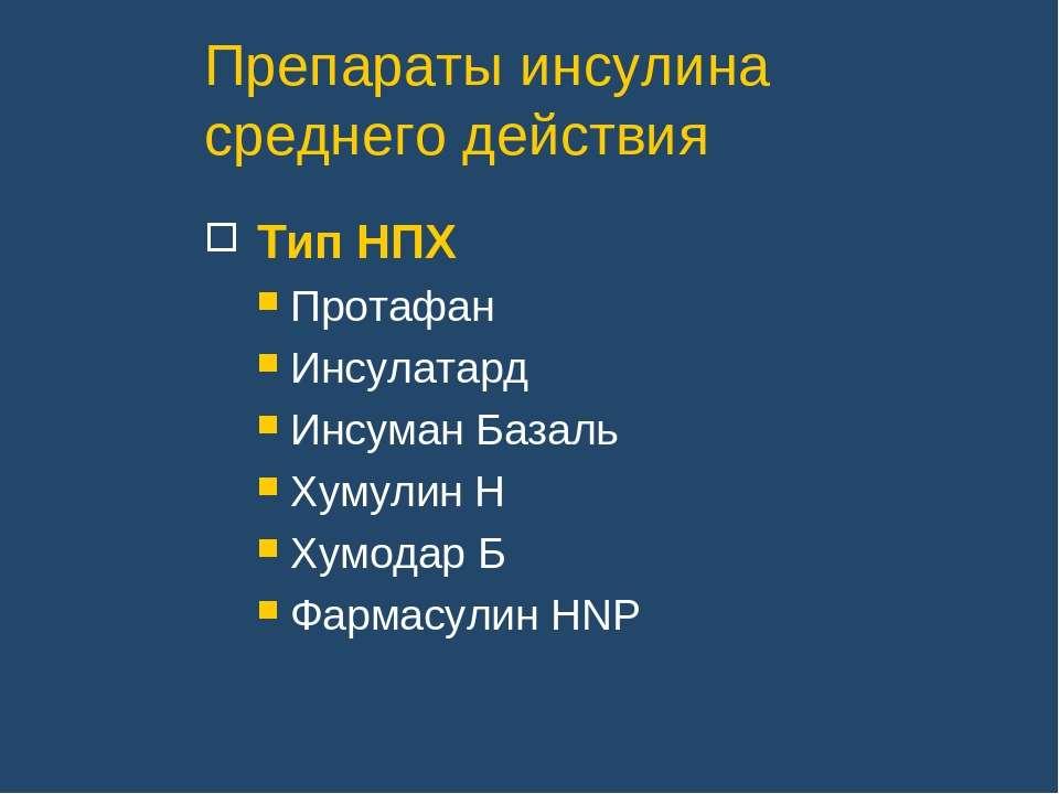 Препараты инсулина среднего действия Тип НПХ Протафан Инсулатард Инсуман База...
