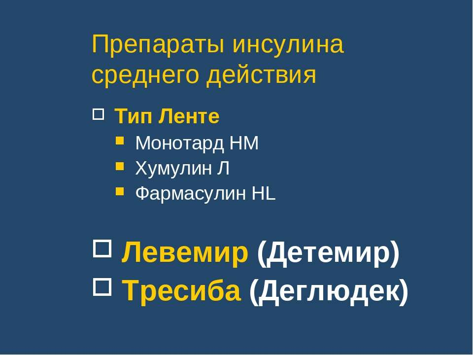 Препараты инсулина среднего действия Тип Ленте Монотард НМ Хумулин Л Фармасул...