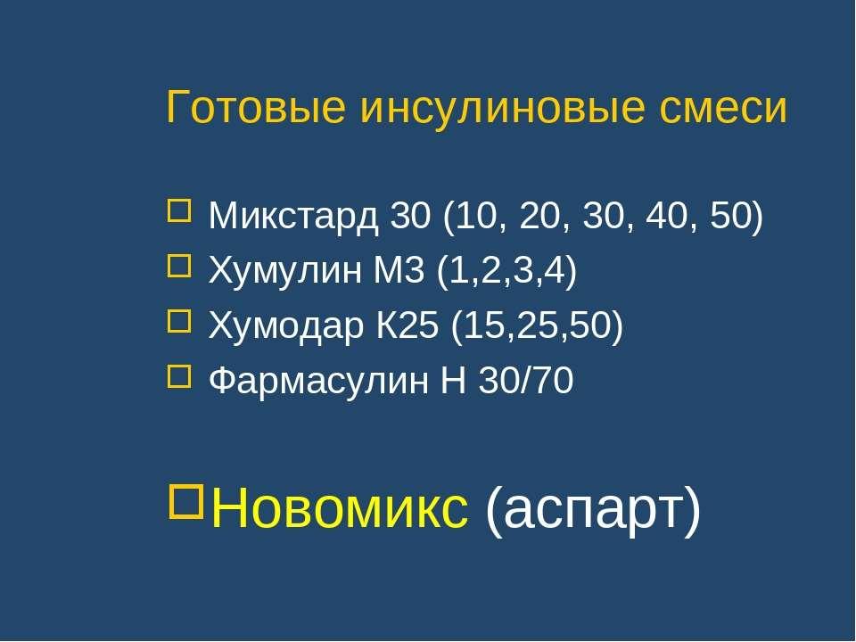 Готовые инсулиновые смеси Микстард 30 (10, 20, 30, 40, 50) Хумулин М3 (1,2,3,...