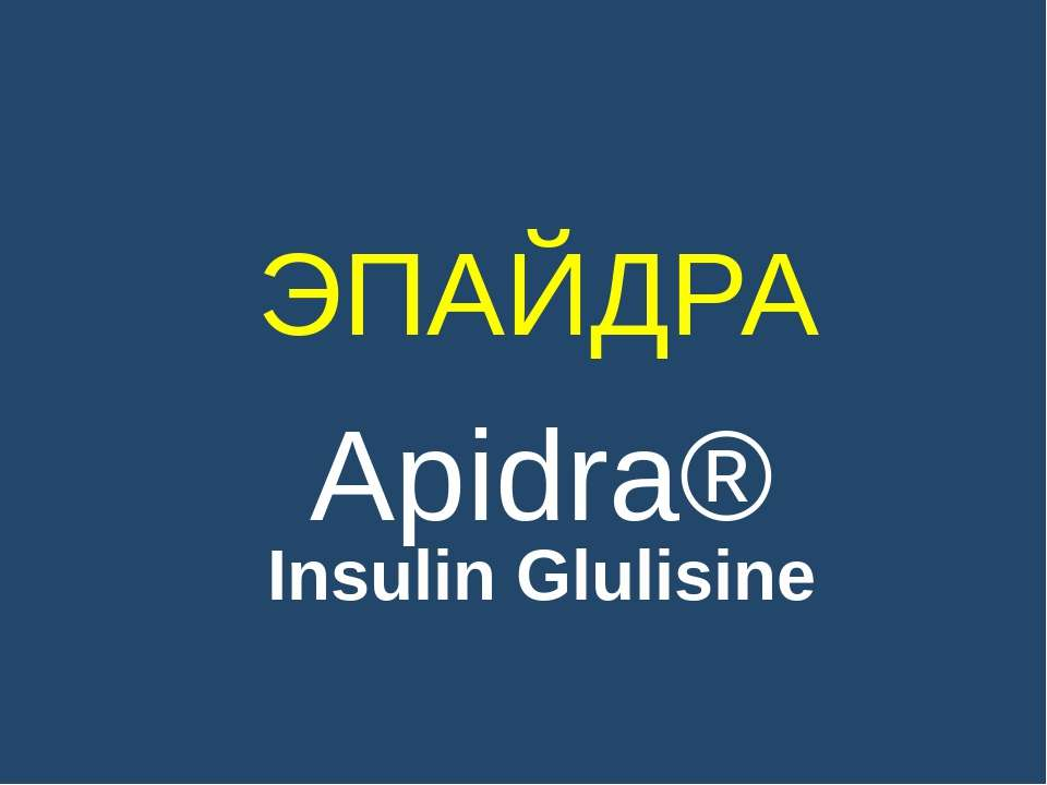 ЭПАЙДРА Apidra® Insulin Glulisine