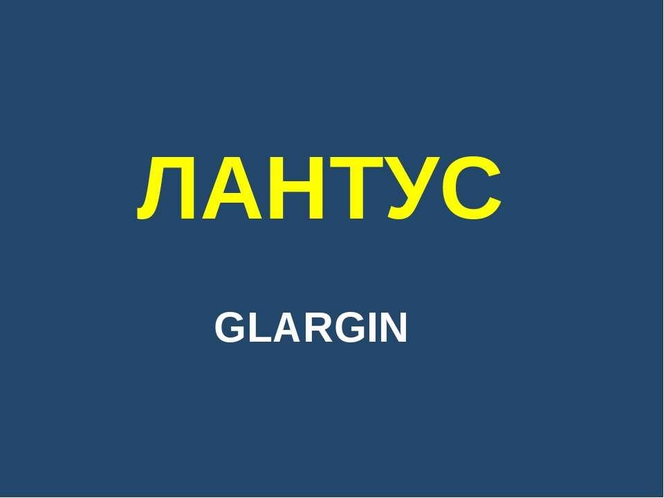 ЛАНТУС GLARGIN