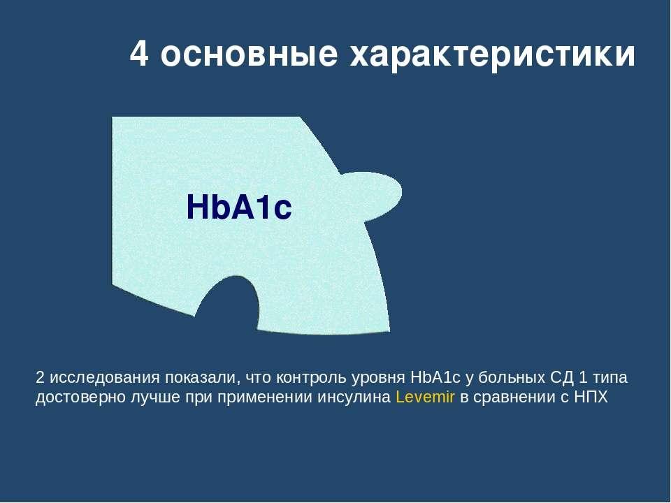 4 основные характеристики 2 исследования показали, что контроль уровня HbA1c ...