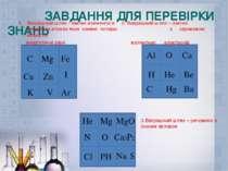 ЗАВДАННЯ ДЛЯ ПЕРЕВІРКИ ЗНАНЬ Виграшний шлях - хімічні елементи в 2. Виграшний...