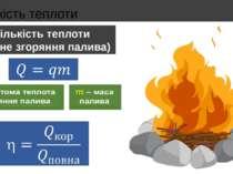 Кількість теплоти