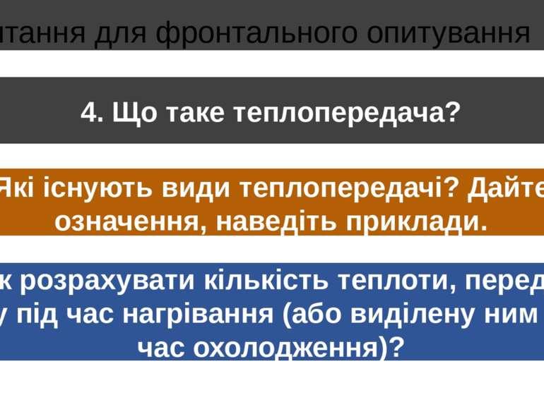Запитання для фронтального опитування