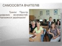 """САМООСВІТА ВЧИТЕЛІВ Тренінг """"Простір цифрових можливостей. Навчаємося українс..."""