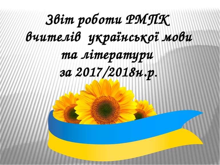 Звіт роботи РМПК вчителів української мови та літератури за 2017/2018н.р.