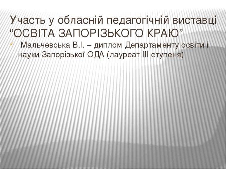 """Участь у обласній педагогічній виставці """"ОСВІТА ЗАПОРІЗЬКОГО КРАЮ"""" Мальчевськ..."""