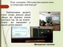 """Тема засідання: «Методиці викладання мови та літератури- нові підходи"""" Лейтмо..."""