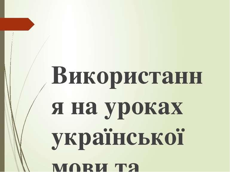 Використання на уроках української мови та літератури інтерактивних методів н...