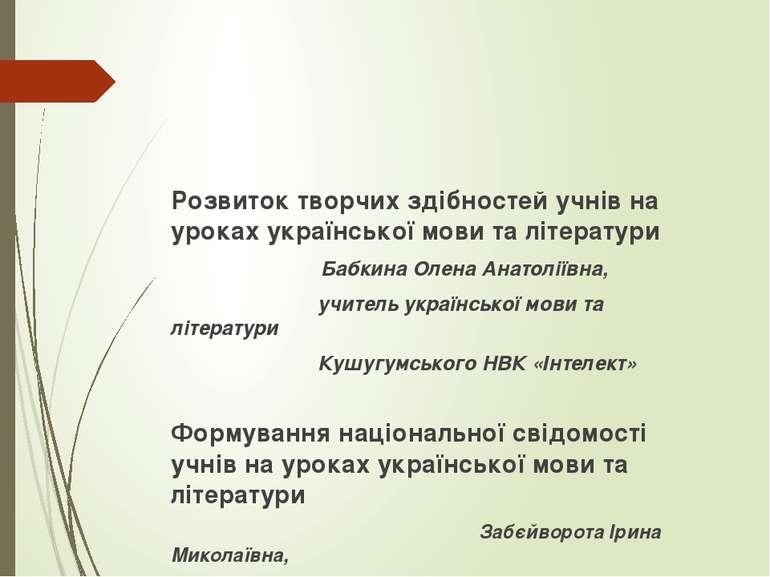 Розвиток творчих здібностей учнів на уроках української мови та літератури ...