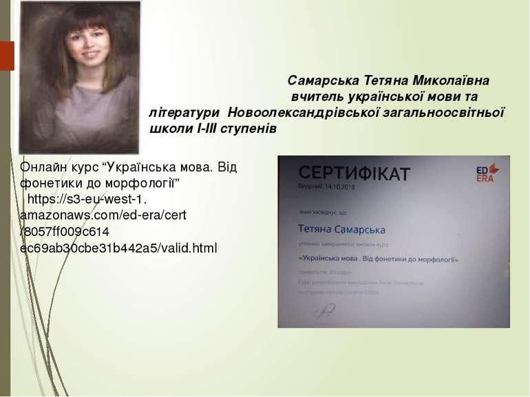 """Онлайн курс """"Українська мова. Від фонетики до морфології"""" https://s3-eu-west-..."""