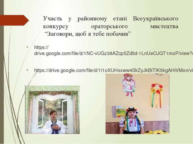 """Участь у районному етапі Всеукраїнського конкурсу ораторського мистецтва """"Заг..."""