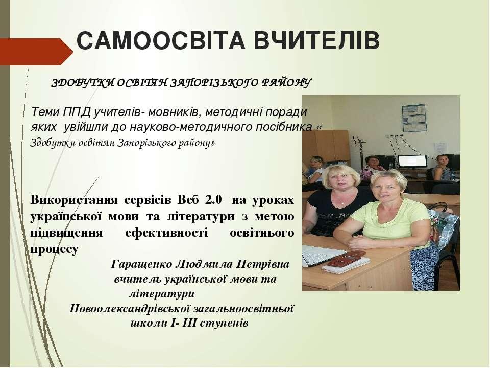 САМООСВІТА ВЧИТЕЛІВ Використання сервісів Веб 2.0 на уроках української мови...