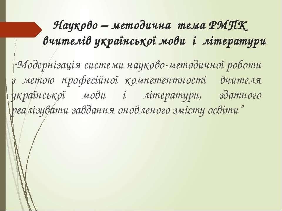 """Науково – методична тема РМПК вчителів української мови і літератури """"Модерні..."""