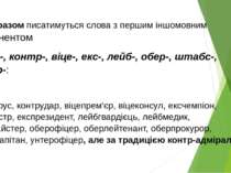 Такожразомписатимуться слова з першим іншомовним компонентом анти-, контр-...