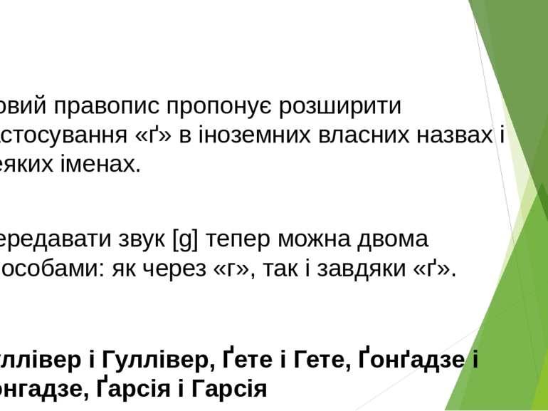 Новий правопис пропонує розширити застосування «ґ» в іноземних власних назвах...