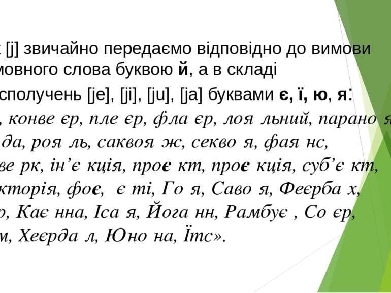 «Звук [j] звичайно передаємо відповідно до вимови іншомовного слова буквою й,...