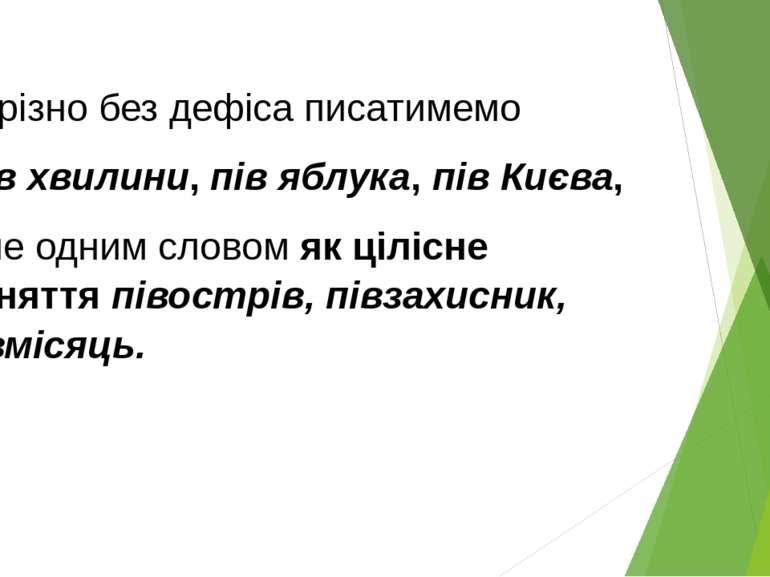 Нарізно без дефіса писатимемо пів хвилини,пів яблука,пів Києва, але одним ...