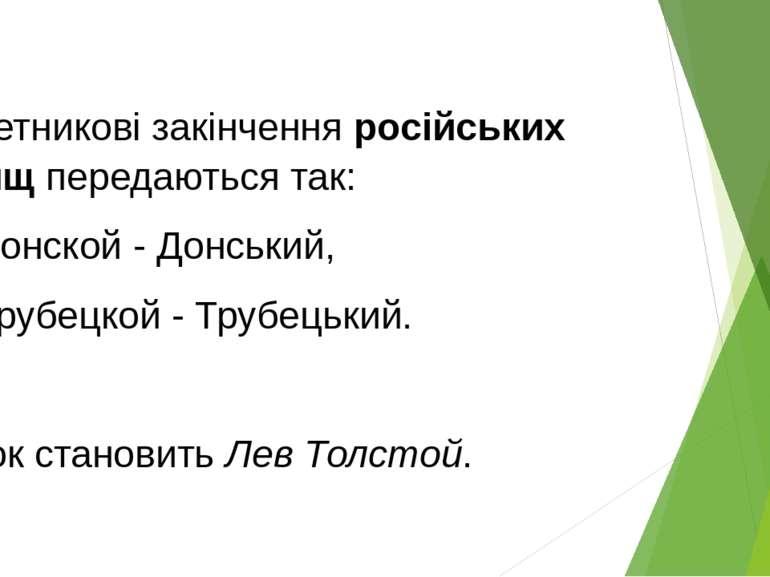 Прикметникові закінченняросійських прізвищпередаються так: рос. Донской - Д...
