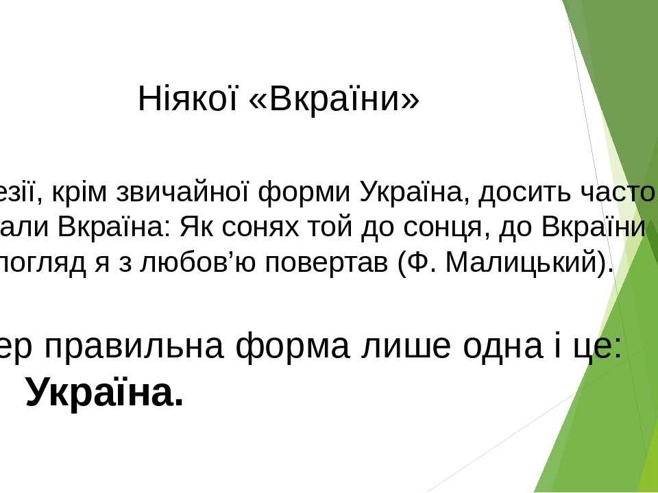 Ніякої «Вкраїни» У поезії, крім звичайної форми Україна, досить часто вживали...