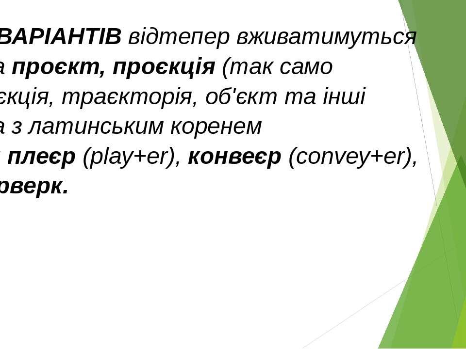 БЕЗ ВАРІАНТІВвідтепер вживатимуться словапроєкт, проєкція(так само якін'є...
