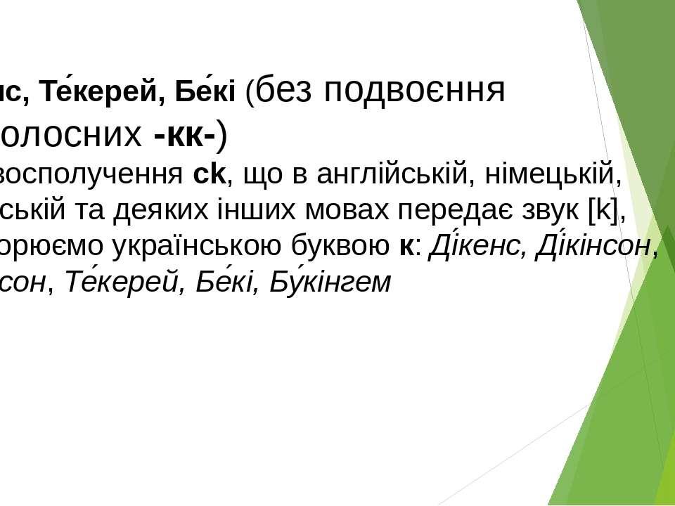 Дікенс, Те керей, Бе кі (без подвоєння приголосних -кк-) «Буквосполучення ck,...