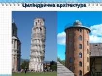 Циліндрична архітектура