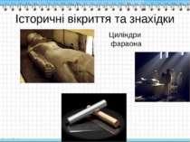 Історичні вікриття та знахідки Циліндри фараона