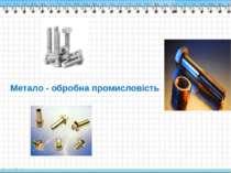 Метало - обробна промисловість