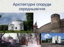 Архітектурні споруди середньовіччя