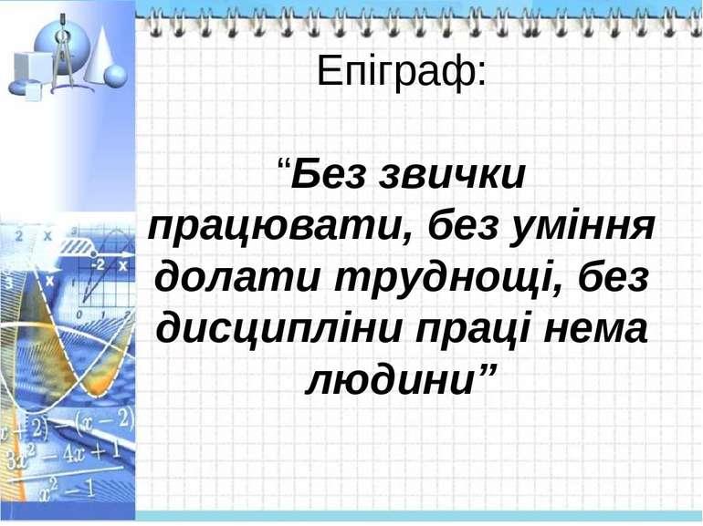 """Епіграф: """"Без звички працювати, без уміння долати труднощі, без дисципліни пр..."""