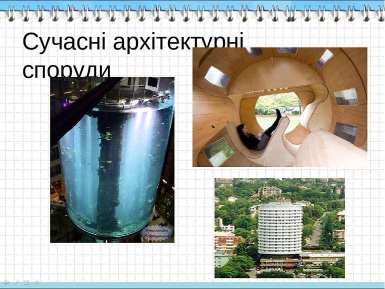 Сучасні архітектурні споруди
