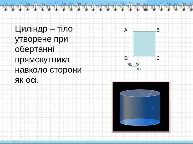 Циліндр – тіло утворене при обертанні прямокутника навколо сторони як осі.