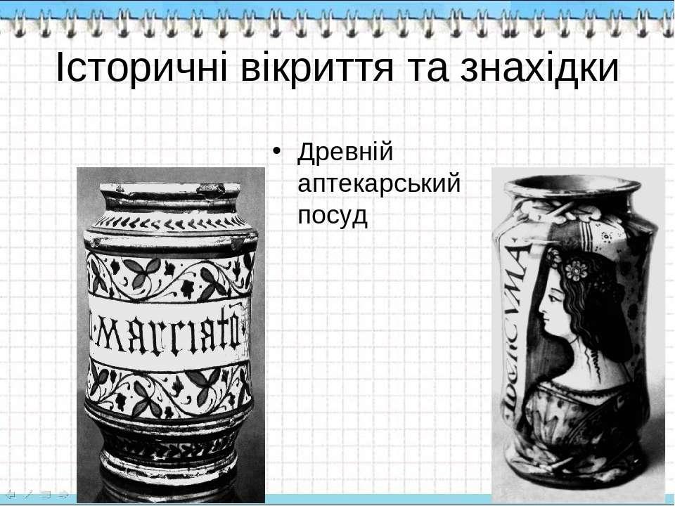 Історичні вікриття та знахідки Древній аптекарський посуд