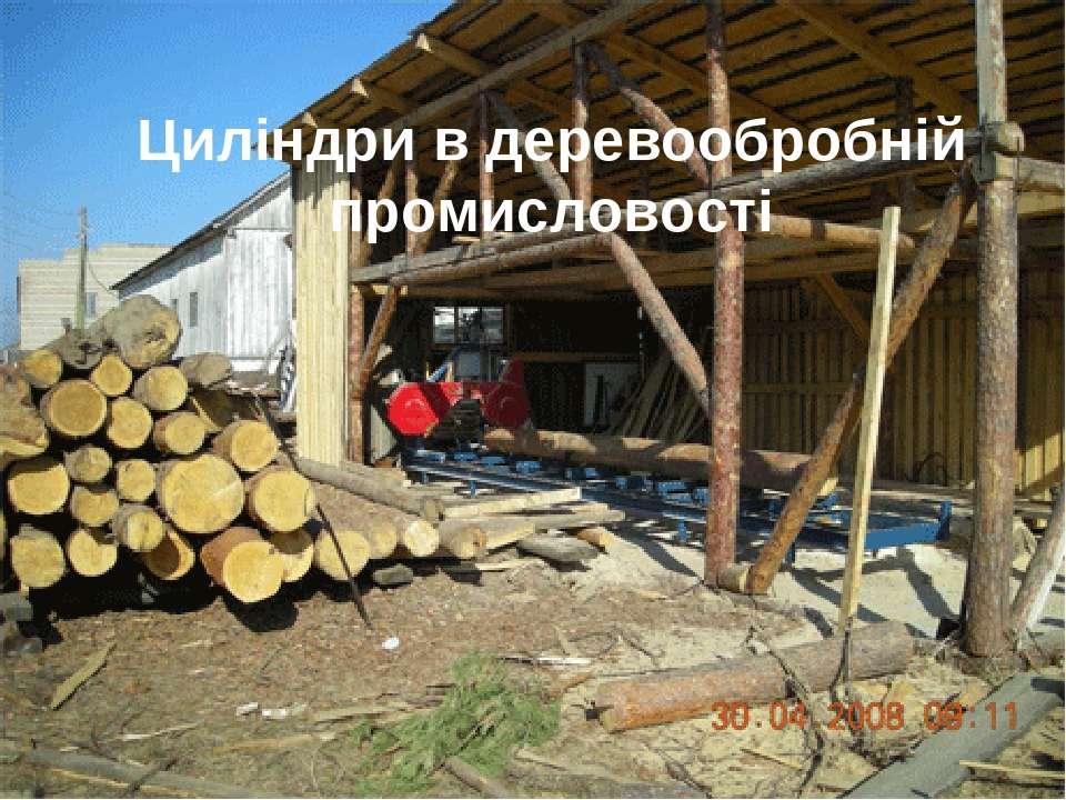 Циліндри в деревообробній промисловості