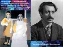 Аршиль Горкі — американський художник вірменського походження, один із заснов...