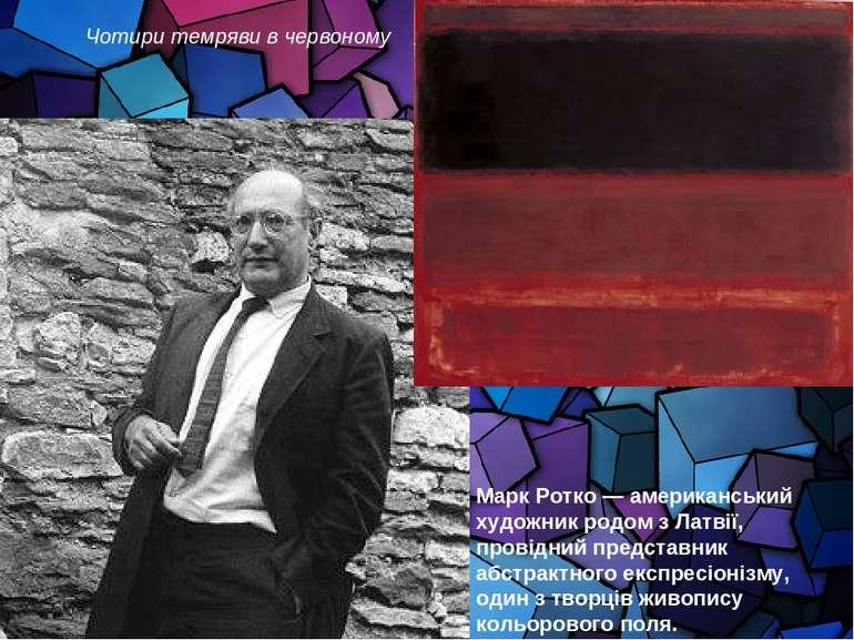 Марк Ротко — американський художник родом з Латвії, провідний представник абс...